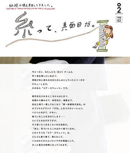 ほぼ日刊イトイ新聞より転載