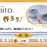 nijiitoキャンペーン
